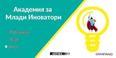 Академия за Млади Иноватори