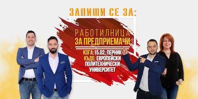 Работилница за предприемачи - Перник 15.02.2019