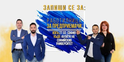 Работилница за предприемачи - София |27.02.2019