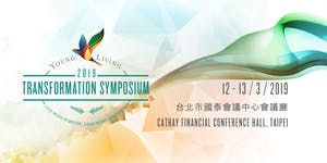 2019 領導力創新論壇  |  2019 Transformation Symposium