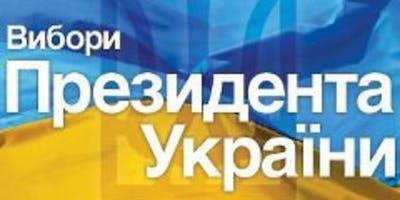 Поїздка на вибори Президента України