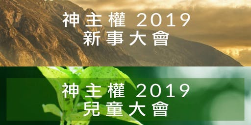 God's Sovereignty 2019-New Thing & Children Conference|神主權 2019-新事及兒童大會