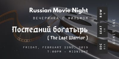 Russian Movie Night!