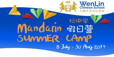 London Mandarin Summer Camp 2019 tickets
