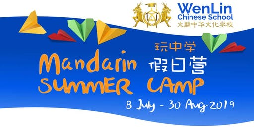 Mandarin Summer Holiday Camp London 2019 for Children 5 to 13 years
