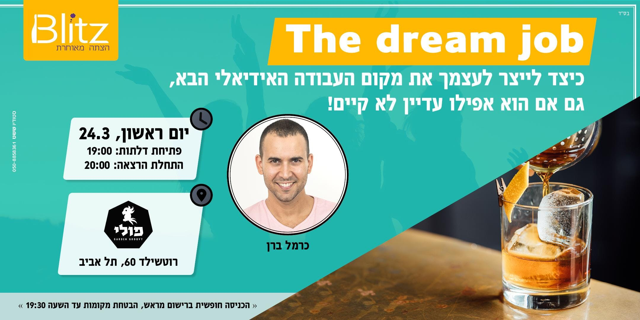 The dream job | כרמל ברן