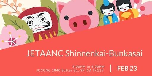 JETAANC 2019 Shinnenkai和Bunkasai新年派对