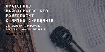 Ораторско майсторство без PowerPoint