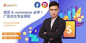 Facebook 广告成效优化与数据分析课程 I 精准再行销提高广告成效! - 进階课程 Advanced...