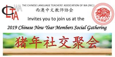 2019 Chinese New Year Celebration Gathering