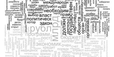 New Kremlinology: The Challenge of Understanding and Studying the Russian Political Regime