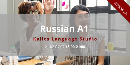 Russian A1 / Русский как иностранный А1