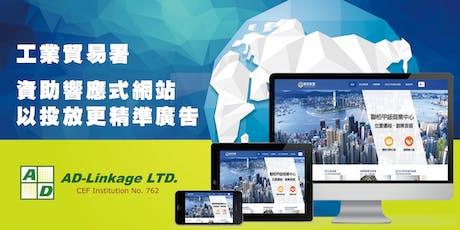 工業貿易署資助響應式網站,以投放更精準廣告 tickets
