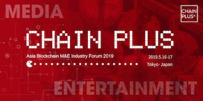 2019 ChainPlus Asia Blockchain M&E Industry Forum(Japan)