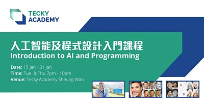 【三月份編程入門班】人工智能及程式設計入門課程