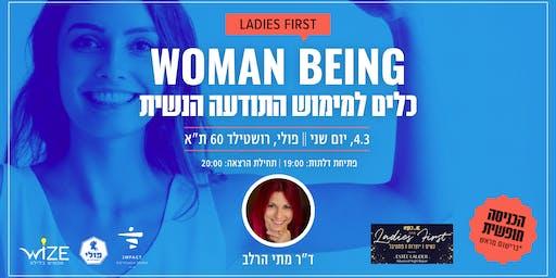 Woman Being- כלים למימוש התודעה הנשית **נדחה**