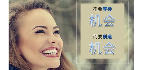 成功宝妈创业坊(免费)(Malaysia) Successful Mumpreneur Chinese Workshop tickets
