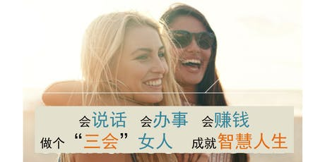 成功女性创业坊(免费)(Malaysia) Successful Women-preneur Chinese Workshop tickets