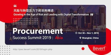 Procurement Success Summit 2019 Asia (with workshop) tickets