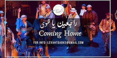 Coming Home: Cultural Night/  راجعين يا هوى: سهرة تراثية