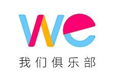 WE Club 我们俱乐部 logo