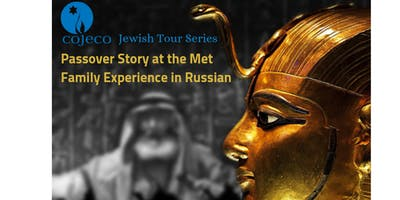 Passover Story at the Met - Family Experience in Russian