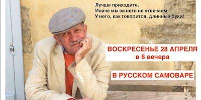 Встреча с поэтом, актером и сатириком Вадимом Жуком