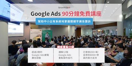 【Google Ads 90分鐘免費講座】 幫助中小企有系統地掌握關鍵字廣告要訣 Cycle 8 tickets
