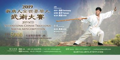 2019 第六屆新唐人全世界華人武術大賽