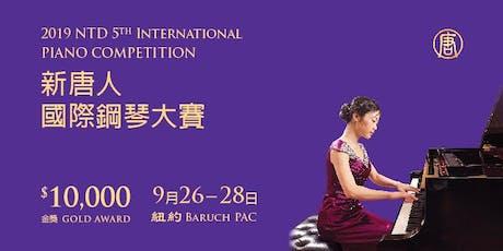 2019年新唐人電視台 第五屆「國際鋼琴大賽」 tickets