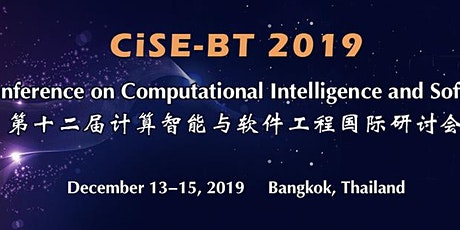 Int'l Conference on Computational Intelligence and Software Engineering tickets