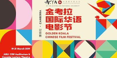 Golden Koala Chinese Film Festival 2019