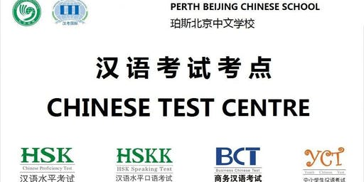 Perth Chinese proficiency HSK exams - June 2019