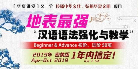 2019 The Ultimate Mandarin Grammar Program 50 lesson tickets
