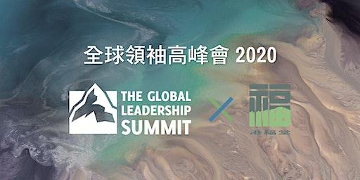 2020 全球領袖高峰會(港福堂) Global Leadership Summit (KFC)