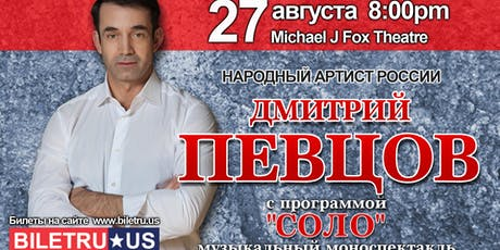 DMITRY PEVTSOV in Vancouver tickets
