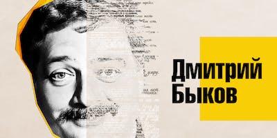 Творческий вечер Дмитрия Быкова в Лейпциге