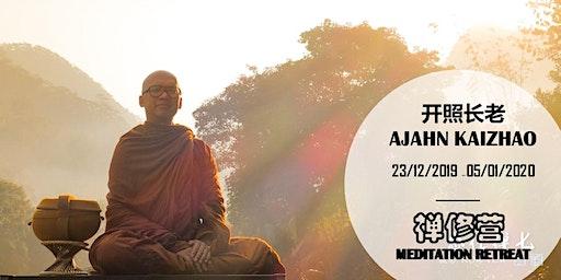 2019 开照长老泰国僧伽林禅修营 Thailand Sangharama Retreat led by Ajahn Kaizhao