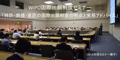 WIPO国際出願制度セミナー「特許・商標・意匠の国際出願制度の利点と実務アドバイス」