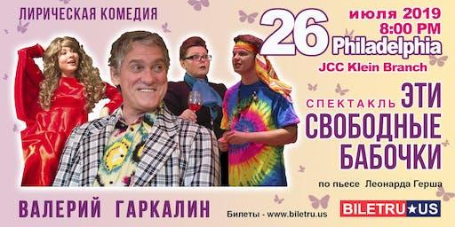 """Спектакль """"ЭТИ СВОБОДНЫЕ БАБОЧКИ"""" в Филадельфии"""