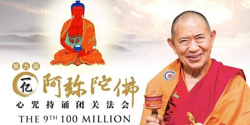 The 9th 100 Million Ami Dewa Recitation Retreat 第九届一亿阿弥陀佛心咒持诵闭关法会