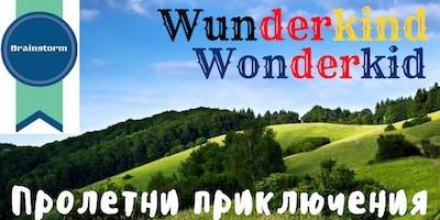 Езикова ваканция WUNDERKIND