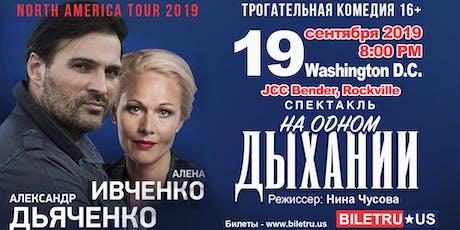 """Спектакль """"НА ОДНОМ ДЫХАНИИ"""" в Вашингтоне tickets"""