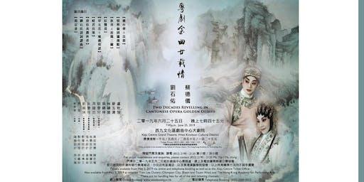 粵劇金曲廿載情 | Two Decades Revelling in Cantonese Opera Golden Oldies