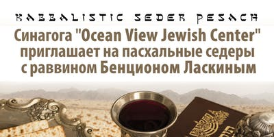 Kabbalistic Passover Seders with Rabbi Benzion Laskin