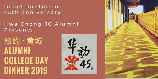 相约 · 黄城  HCJC Alumni College Day Dinner 2019