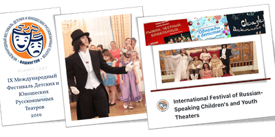 International Festival of Russian-Speaking Children and Youth Theaters