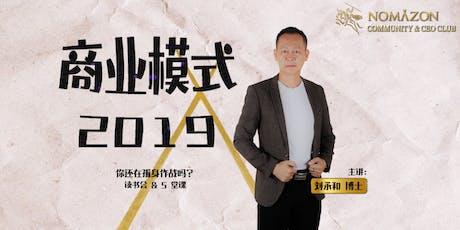 企业总裁研修班 - 商业模式 2019 tickets