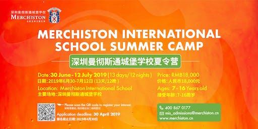 MIS Summer Residential Camp 深圳曼彻斯通城堡学校寄宿夏令营