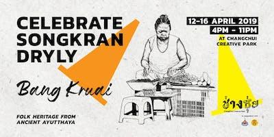 Bang Kruai: Celebrating Songkran Dryly